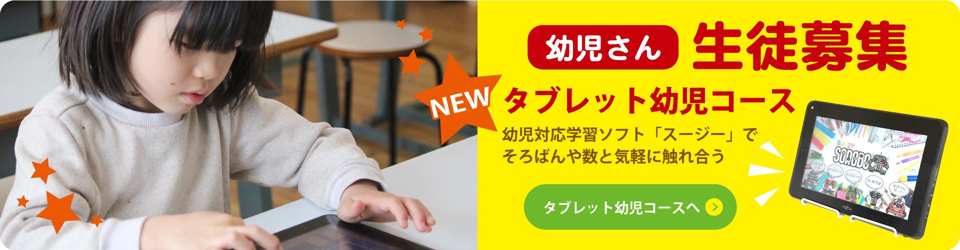 タブレット幼児コース生徒募集!!これからの幼児教育はそろばんで決まり!幼少期から頭脳の基礎を作る「脳育」で一生の財産をお子様に!!